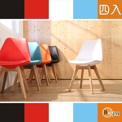 BuyJM 復刻版皮革座墊造型椅(四入組)/餐椅/洽談椅 (5色可選) 休閒椅 吧椅 W-MF-CH120*4