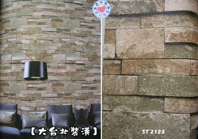 【大台北裝潢】ST國產現貨壁紙* 仿真文化石(3色) 施工實景 每支290元