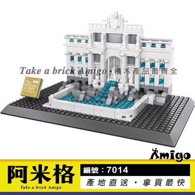 阿米格Amigo│萬格7014 羅馬 許願池 義大利 世界著名建築 地標 經典建築 建築系列 積木 非樂高但相容
