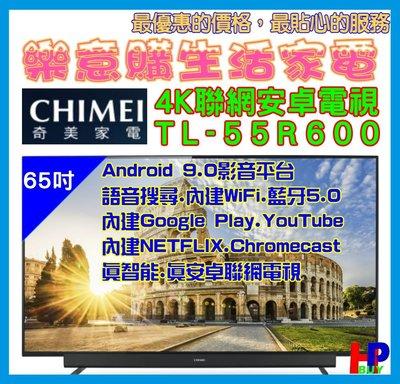官網特價22700含運/TL-55R600/55吋奇美電視/智能安卓9.0/雙系統投屏/語音系統/歡迎至樂意購官網選購