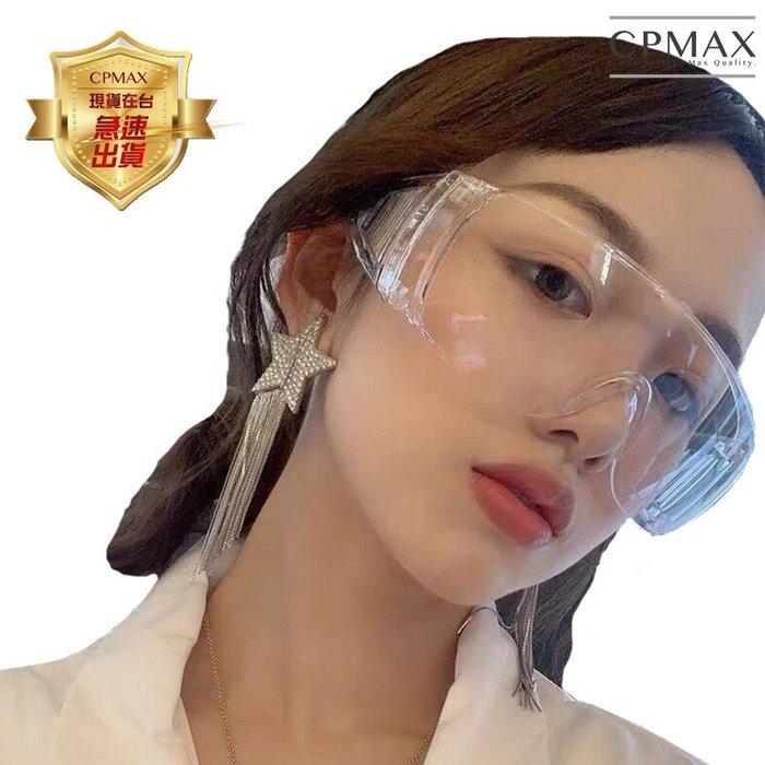 CPMAX 透明護目鏡 防飛沫 防口水 防疫 防風沙 防灰塵 防護眼鏡 防護眼睛 安全阻擋 耐摔 H126