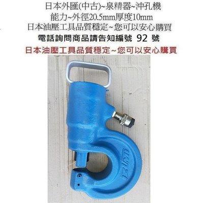 日本外匯 (中古)aa~ 油壓幫浦~油壓沖孔機 ~油壓工具~沖孔機~編號92號