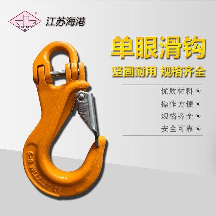 橙子的店 高強度起重吊鉤 單環滑鉤 G80 吊具吊鉤