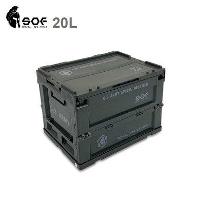 SOF限定版【愛上露營】美軍塗裝 軍事風格摺疊式 收納箱 20L 可堆疊 軍事收納 軍事箱 軍綠色