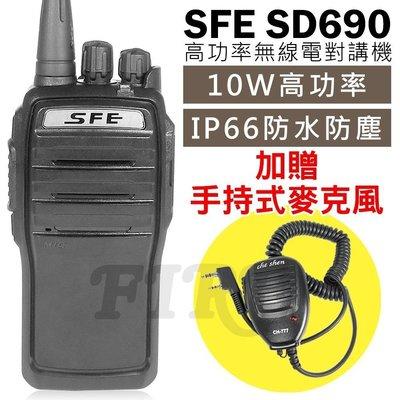 《實體店面》【加贈手持托咪】SFE SD690 高功率 10W 無線電對講機 防塵防水 IP66 軍規 堅固耐摔
