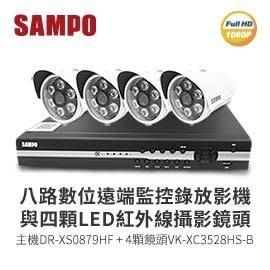 【皓翔監控館】聲寶8路監視監控錄影主機(DR-XS0879HF)+4顆LED紅外線攝影機(VK-XC3528HS-B)