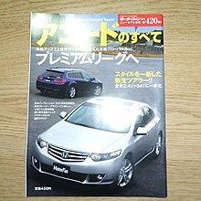 Honda Accord / Accord Tourer 雜誌 (MotorFans)