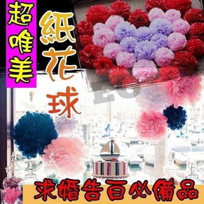 W1A12 紙花球 創意結婚 拉花 求婚 告白 婚慶用品 花瓣 浪漫 婚禮場景 婚房 裝飾 婚車 生日 擺飾