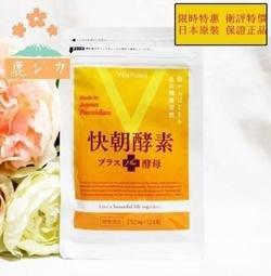 買2送1 新版 日本快朝酵素 日本酵素PLUS酵母124粒/包 新舊版本隨機發 正品 兩件免運