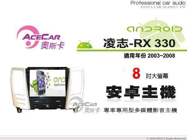 音仕達汽車音響 ACECAR 奧斯卡【LEXUS RX330 03-08年】8吋安卓多媒體主機 RX-330