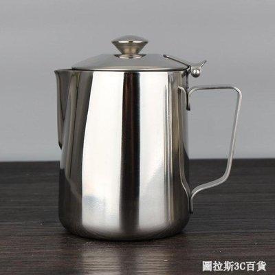 日和生活館 帶蓋奶壺 304不銹鋼奶杯港式奶茶壺 帶蓋拉花杯咖啡壺尖嘴果汁壺 S686