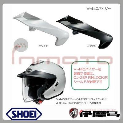 伊摩多※日本SHOEI J-CRUISE專用帽簷 +透明鏡片 V-440 可搭配CJ2  CJ-2SP