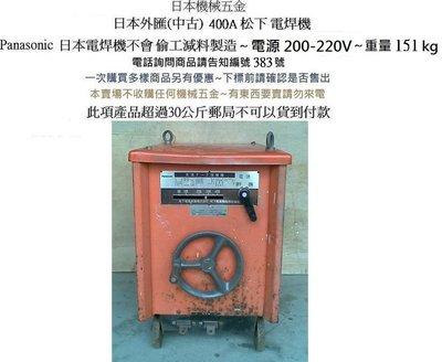 日本外匯 (中古) ~電銲機~電焊機~編號383號