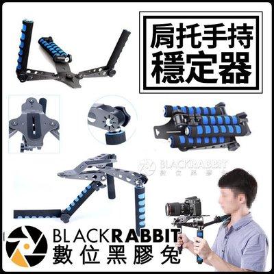 數位黑膠兔【 244 肩托 手持 穩定器 】 肩托架 支架 雙手持 穩定 手持 錄影 相機 單眼 穩定 攝影機 手柄