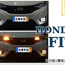 》傑暘國際車身部品《 全新 骰子款 HONDA FIT 3代 14 16 年 三功能 霧燈 日行燈 方向燈