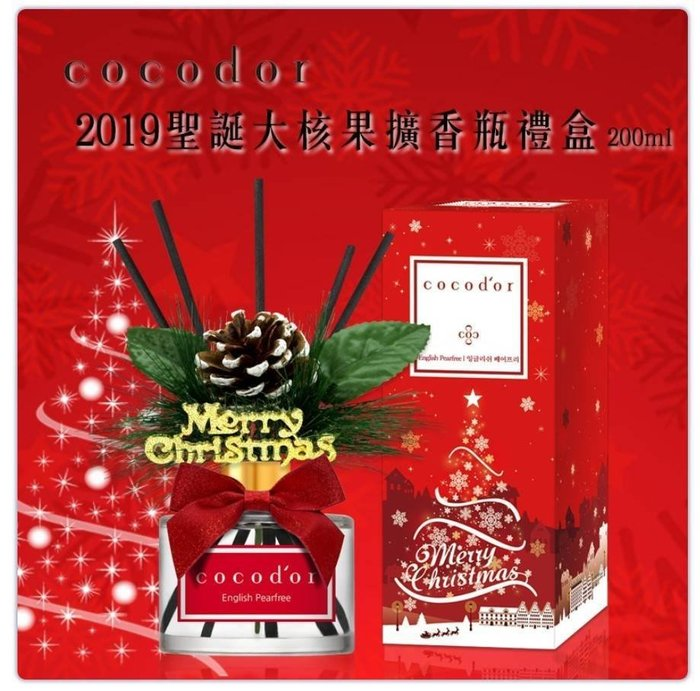 現貨,韓國最新Cocodor_聖誕限定松果花朵擴香瓶