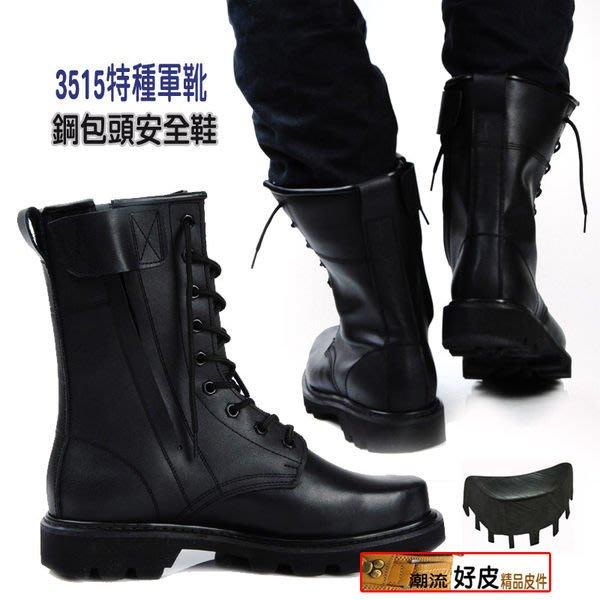 潮流好皮-3515兵工廠出品警用防爆軍靴.鋼包頭.鞋底鋼板防穿刺.台灣找不到.獨家特賣