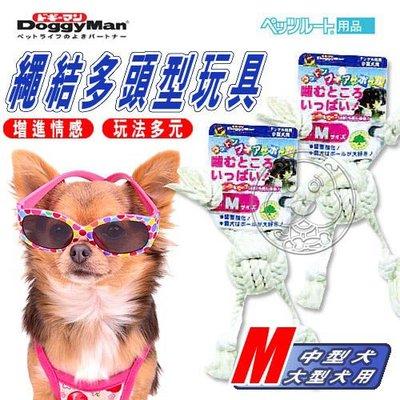 【🐱🐶培菓寵物48H出貨🐰🐹】Doggy Man》寵物結繩多頭型玩具 (M)訓練愛犬咬合能力 特價239元