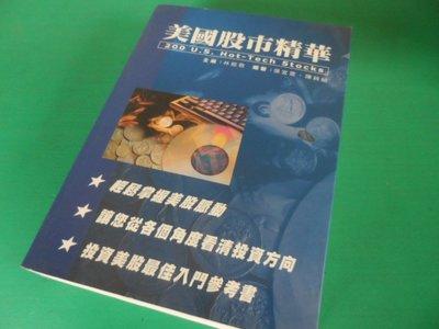 大熊舊書坊-美國股市精華 林能敬 張宜雯,華通產經 理想通 ISBN:9789573084105-昇47