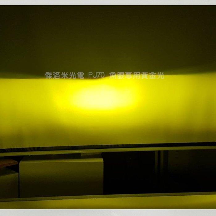 純正黃金光 PSI PJ70 LED大燈 ~魚眼專用【H1/H7//D2/H11/9005/9012】一套二顆 六千LM