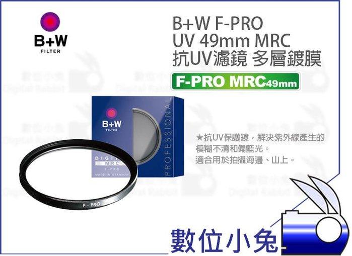 數位小兔【B+W F-PRO 010 UV MRC 多層鍍膜 49mm 保護鏡】抗UV濾鏡 抗紫外線 濾鏡 公司貨