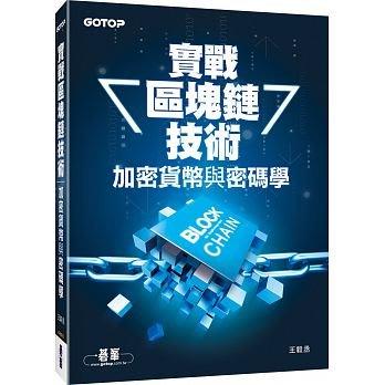 益大資訊~實戰區塊鏈技術:加密貨幣與密碼學 ISBN:9789864767632 ACN033300