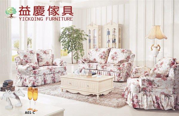 【大熊傢俱】A01B 玫瑰系列 鄉村風 玫瑰碎花 布沙發 客廳組椅 田園沙發 韓式沙發 鄉村沙發