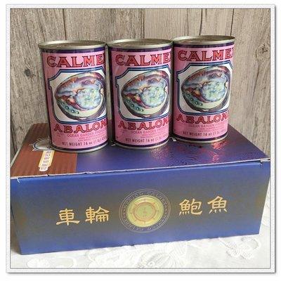 墨西哥 車輪牌 鮑魚罐頭 頂級 2粒/罐  年節 尾牙 拜年禮品 另有3罐禮盒 現貨正品免運 [玩泥巴]
