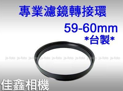 @佳鑫相機@(全新品)專業濾鏡轉接環 59-60mm (S7.5規格) 台製