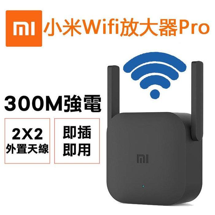 含稅附發票 小米WiFi放大器Pro 台灣可用 2天線 300Mbps強電版訊號 信號 增強 路由器 中繼 極速配對