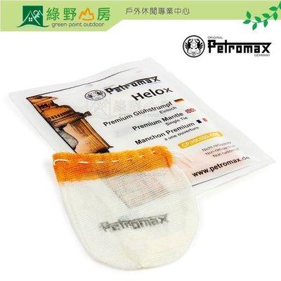 綠野山房》Petromax 德國 HELOX MANTLE 煤油汽化燈燈芯(1入) 適用HK500 Helox-500