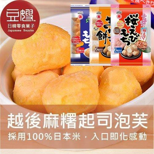 【即期良品】日本零食 越後麻糬起司泡芙(多口味)