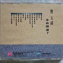 [CD] 1991 東尼 費玉清金曲精選(7) 夢駝鈴  MASTERED IN U.S.A.