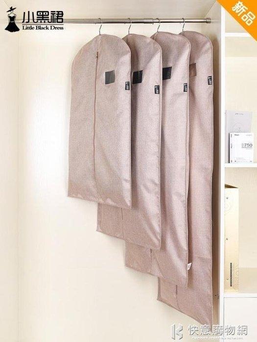 大衣皮草衣服防塵罩羽絨服貂皮防塵袋牛津布衣罩套子掛式家用透氣xbd免運