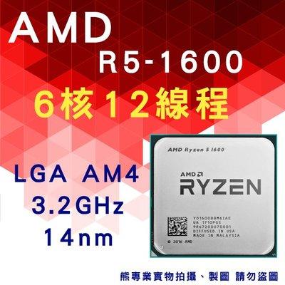 熊專業☆ AMD R5-1600 (Ryzen 5 1600) 散裝 保固一個月 AM4 (R)