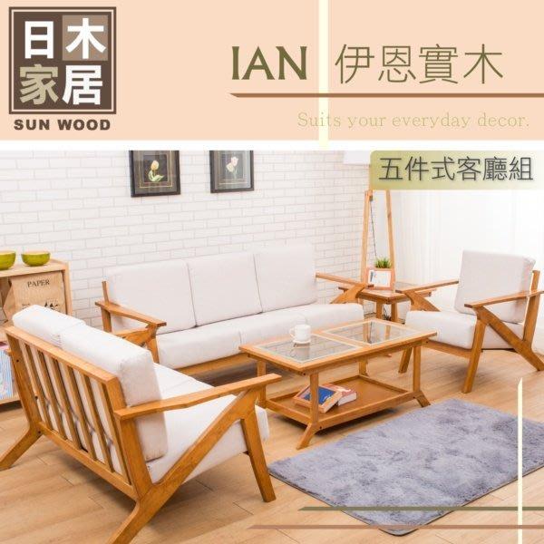 【多瓦娜】日木家居  Ian伊恩實木沙發組合(含大小茶几)SW5236-CD