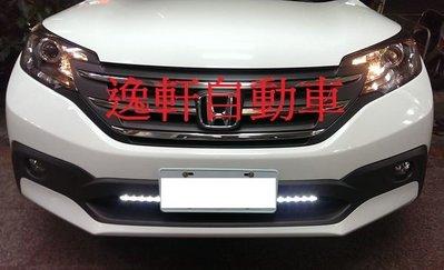 (逸軒自動車)HONDA 2012 CRV 4代 四代 原廠空力套件版 晝行燈 日行燈