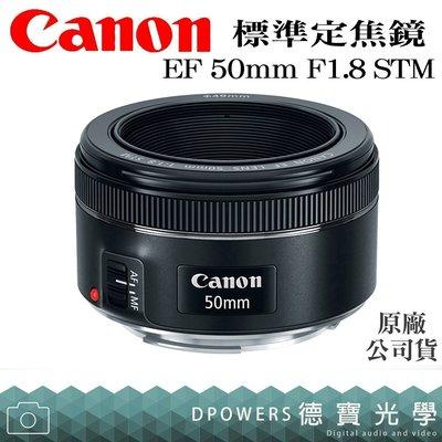 [德寶-台南]Canon EF 50mm F1.8 STM 標準定焦 鏡頭 大光圈 人像鏡  台灣佳能公司貨