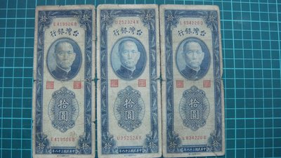 民國38年中央印刷廠10元3張一起標.品項如圖
