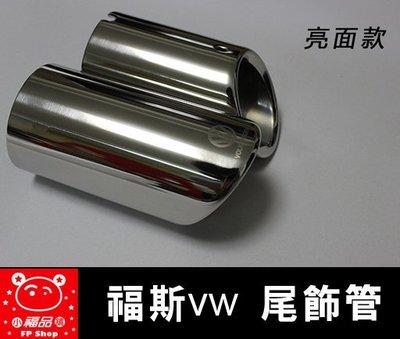 ** 福品小舖 ** 福斯  VW GOLF TIGUAN TOURAN  不鏽鋼 拋光  尾喉 尾飾管 排氣管(銀色)