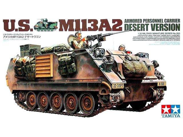 【小短腿玩具世界】TAMIYA 田宮 35265 美軍 M113A2 裝甲運兵車 1/35