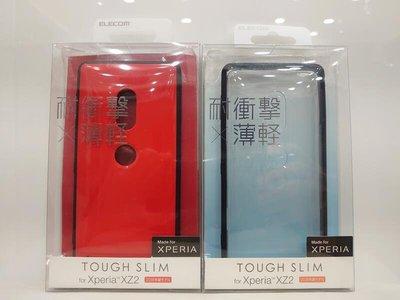 【ELECOM】SONY Xperia XZ2 TOUGH SLIM2 耐衝擊薄型殼/防摔套 (紅色/透明)日本原裝現貨