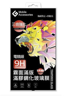 【EC數位】ASUS 華碩 Zenfone 4 ZE554KL 霧面滿版滿膠玻璃保護貼 9H鋼化玻璃 抗眩 抗指紋 防水
