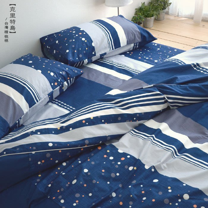MIT精梳棉【 克里特島】雙人/床包薄被套組-絲薇諾