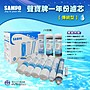 【水易購淨水網】聲寶牌《SAMPO》RO一年份濾心+聲寶RO膜 50G (贈廢水比)**10支裝**