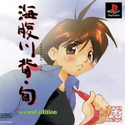 playstation遊戲 海腹川背∼旬 Umihara Kawase Shun - Second Edition [M