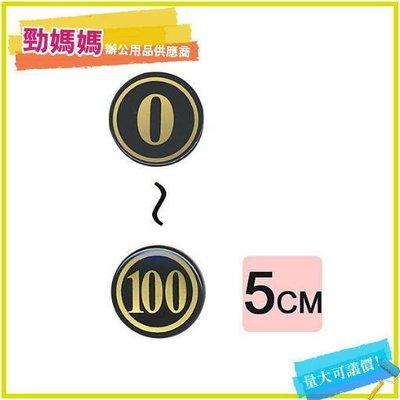 【勁媽媽辦公用品】黑底金字號碼牌 (1號至100號) 5cm 桌牌/門牌/標示牌/編號/餐廳