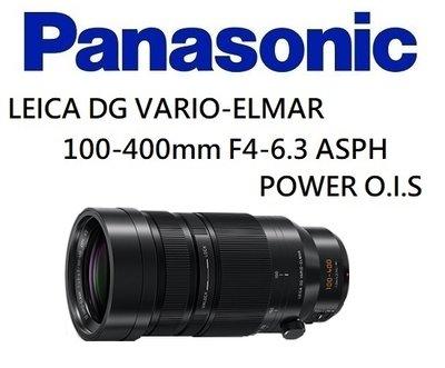 名揚數位【歡迎詢問】PANASONIC LEICA DG 100-400mm F4-6.3 Power 公司貨 保固兩年