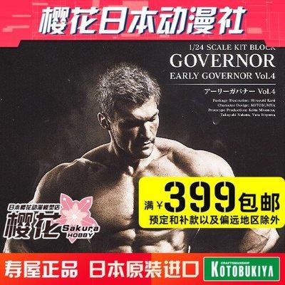 壽屋 HG047 EARLY GOVERNOR Vol. 4 六角機牙 可動模型