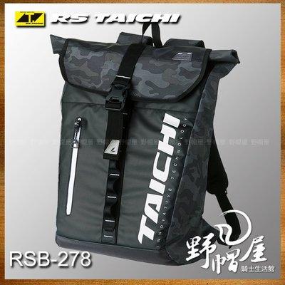 三重《野帽屋》日本 RS TAICHI RSB278 後背包 雙肩包 太極 大容量 防水 25L。黑迷彩